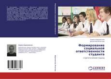 Формирование социальной ответственности студента kitap kapağı