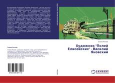 """Bookcover of Художник """"Полей Елисейских"""" - Василий Яновский"""