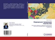 Bookcover of Народные традиции ткачества
