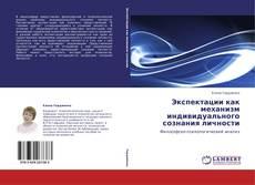 Bookcover of Экспектации как механизм индивидуального сознания личности