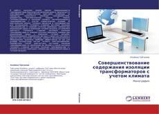 Buchcover von Совершенствование содержания изоляции трансформаторов с учетом климата