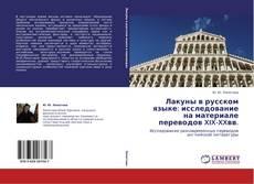 Borítókép a  Лакуны в русском языке: исследование на материале переводов XIX-XXвв. - hoz