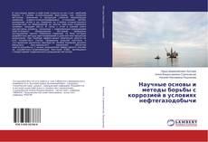 Capa do livro de Научные основы и методы борьбы с коррозией в условиях нефтегазодобычи