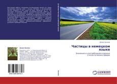 Bookcover of Частицы в немецком языке