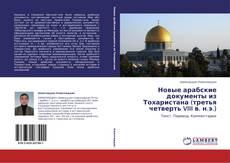 Новые арабские документы из Тохаристана (третья четверть VIII в. н.э.)的封面