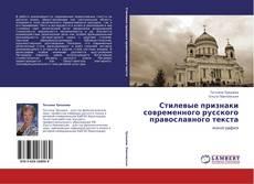 Стилевые признаки современного русского православного текста kitap kapağı