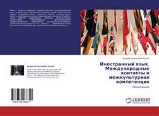 Bookcover of Иностранный язык. Международные контакты и межкультурная компетенция
