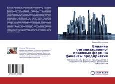 Обложка Влияние организационно-правовых форм на финансы предприятия