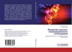Copertina di Развитие научно-инновационного потенциала