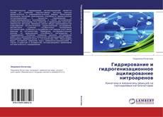 Bookcover of Гидрирование и гидрогенизационное ацилирование нитроаренов