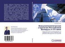 Bookcover of Внешнеполитическая стратегия Республики Беларусь в XXI веке