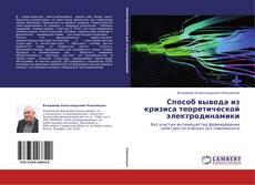 Bookcover of Способ вывода из кризиса теоретической электродинамики
