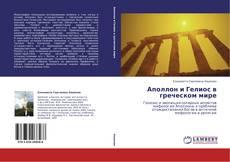 Обложка Аполлон и Гелиос в греческом мире