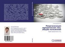 Обложка Реорганизация юридических лиц: общие положения