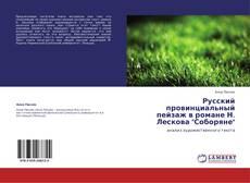 """Bookcover of Русский провинциальный пейзаж в романе Н. Лескова """"Соборяне"""""""