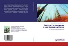 Генезис и эволюция почв бассейна Вятки的封面