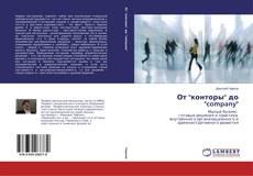 """Portada del libro de От """"конторы"""" до """"company"""""""