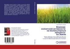 Portada del libro de Влияние   солнечной активности   на молекулярные процессы   на Земле