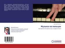 Bookcover of Музыка на пальцах