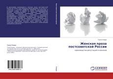 Женская проза постсоветской России的封面