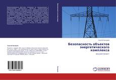 Обложка Безопасность объектов энергетического комплекса