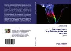 Bookcover of Современные проблемы науки о горении