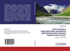 Состояние и перспективы развития регионального рынка туристских услуг kitap kapağı