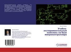 Buchcover von Учебно-экспериментальный комплекс на базе микроконтроллера