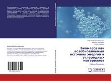 Bookcover of Биомасса как возобновляемый источник энергии и углеродных материалов