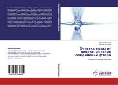 Bookcover of Очистка воды от неорганических соединений фтора