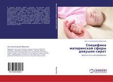 Bookcover of Специфика материнской сферы девушек-сирот