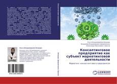 Обложка Консалтинговое предприятие как субъект маркетинговой деятельности