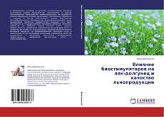 Copertina di Влияние биостимуляторов на лен-долгунец и качество льнопродукции