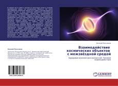 Copertina di Взаимодействие   космических объектов   с межзвёздной средой