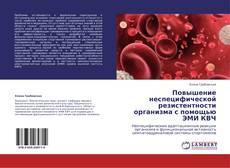 Portada del libro de Повышение неспецифической резистентности организма с помощью ЭМИ КВЧ