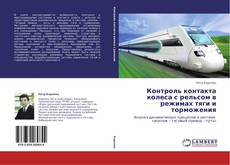 Bookcover of Контроль контакта колеса с рельсом в режимах тяги и торможения