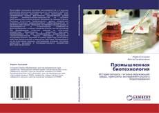 Обложка Промышленная биотехнология