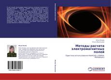 Обложка Методы расчета электромагнитных полей