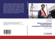 Проектирование транспортно-складских комплексов kitap kapağı