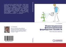Bookcover of Инвестиционное финансирование фермерских хозяйств