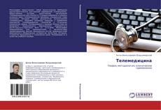 Bookcover of Телемедицина