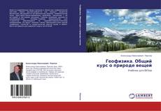 Bookcover of Геофизика. Общий курс о природе вещей