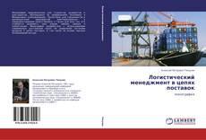 Bookcover of Логистический менеджмент в цепях поставок
