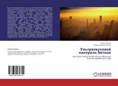 Buchcover von Ультразвуковой контроль бетона