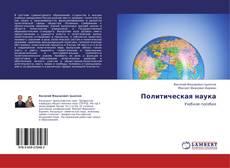 Политическая наука kitap kapağı