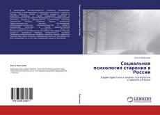 Buchcover von Социальная психология старения в России