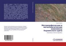 Bookcover of Метаморфические и метасоматические комплексы Украинского щита