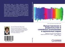 Buchcover von Представления о родительстве и семейных отношениях в однополых парах
