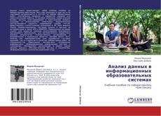 Buchcover von Анализ данных в информационных образовательных системах