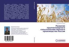 Bookcover of Развитие крупнотоварного сельскохозяйственного производства России